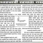 marathi article